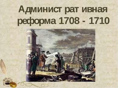 Административная реформа 1708 - 1710