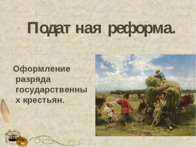Податная реформа. Оформление разряда государственных крестьян.