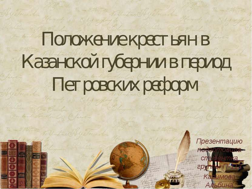 Положение крестьян в Казанской губернии в период Петровских реформ Презентаци...
