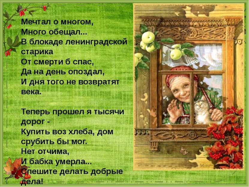 Мечтал о многом, Много обещал... В блокаде ленинградской старика От смерти б ...