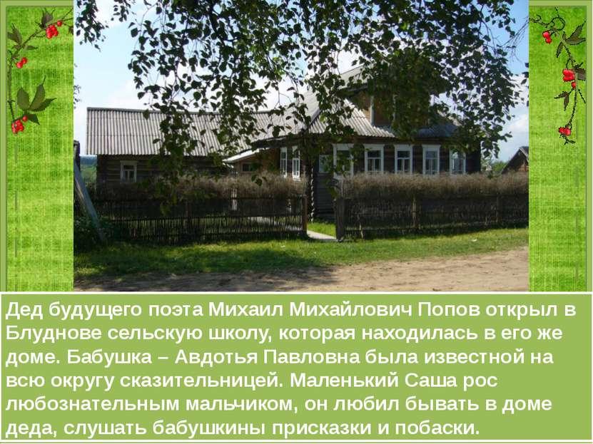 Дед будущего поэта Михаил Михайлович Попов открыл в Блуднове сельскую школу, ...