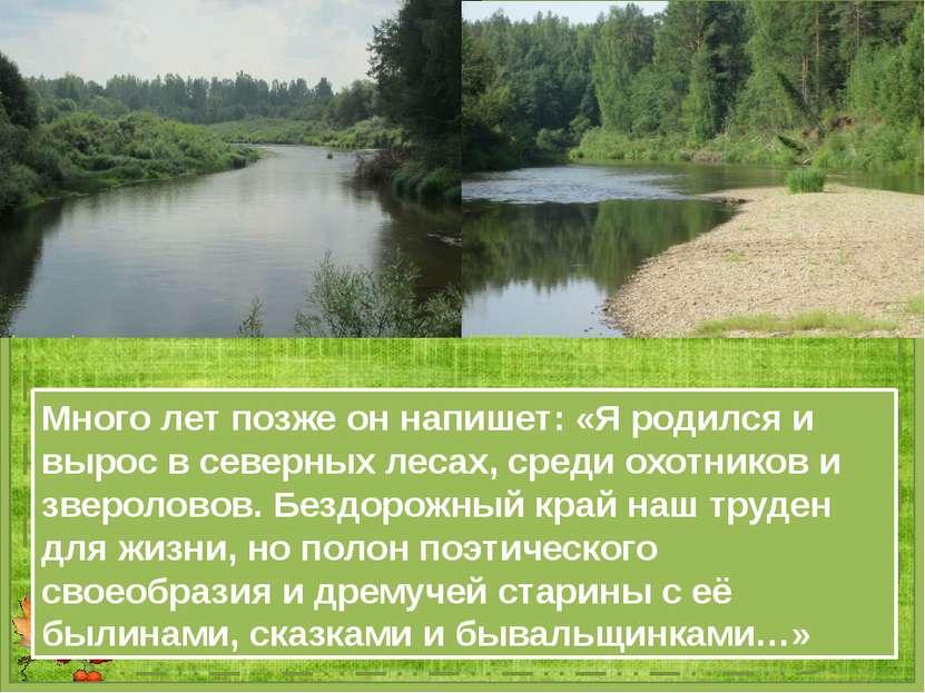 Много лет позже он напишет: «Я родился и вырос в северных лесах, среди охотни...