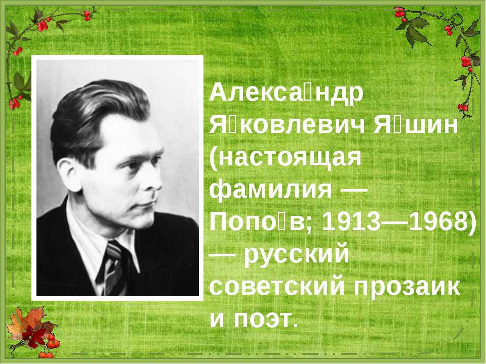 Алекса ндр Я ковлевич Я шин (настоящая фамилия — Попо в; 1913—1968) — русский...