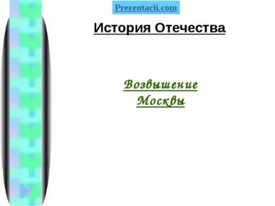 Возвышение Москвы История Отечества  Меню