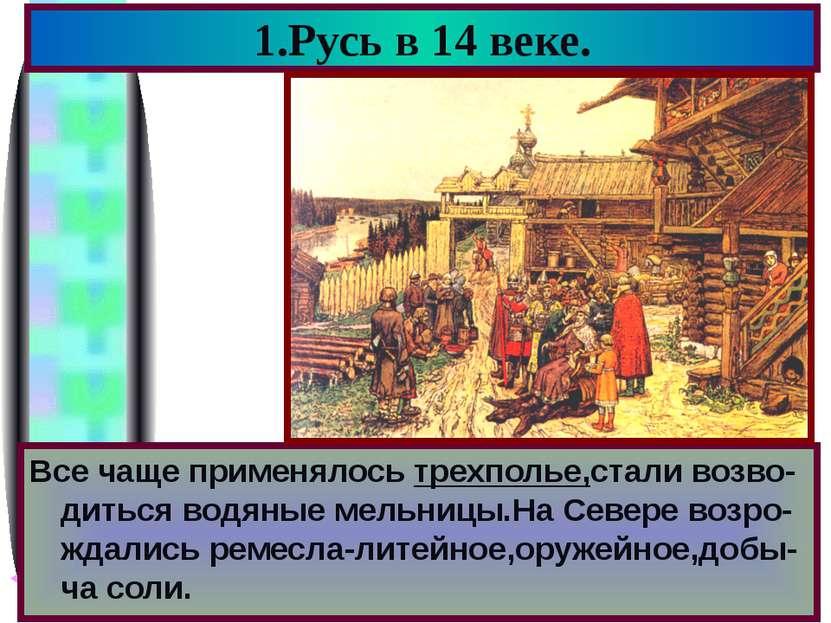 1.Русь в 14 веке. После Нашествия жизнь стала постепенно нор-мализоватья.В ле...