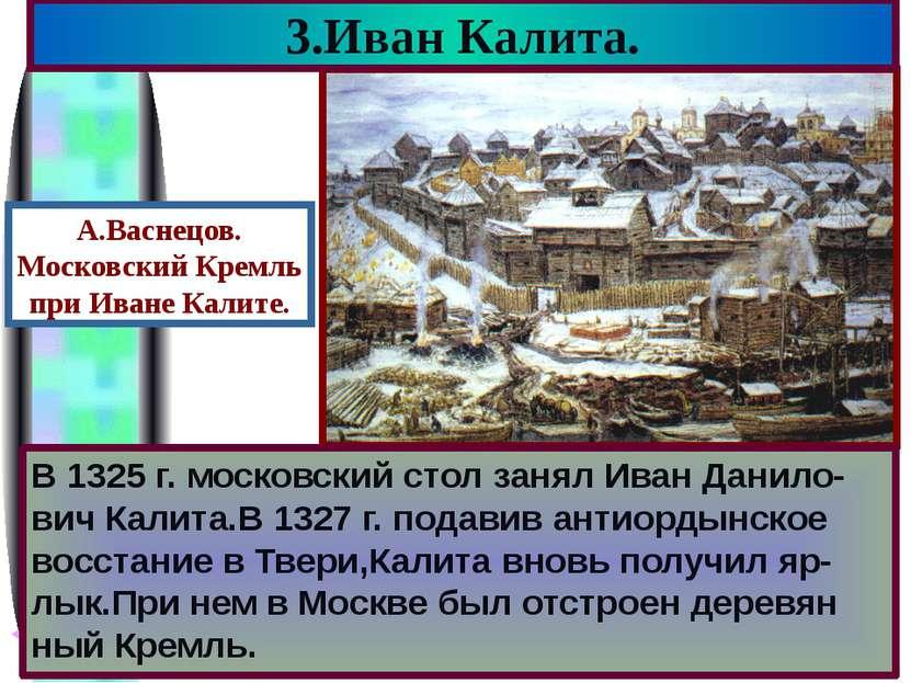 В 1325 г. московский стол занял Иван Данило-вич Калита.В 1327 г. подавив анти...