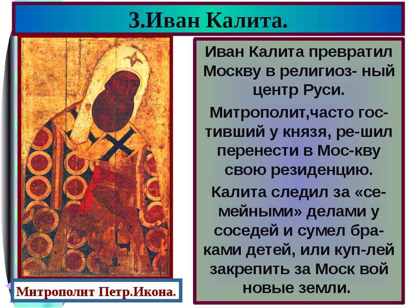 Иван Калита превратил Москву в религиоз- ный центр Руси. Митрополит,часто гос...
