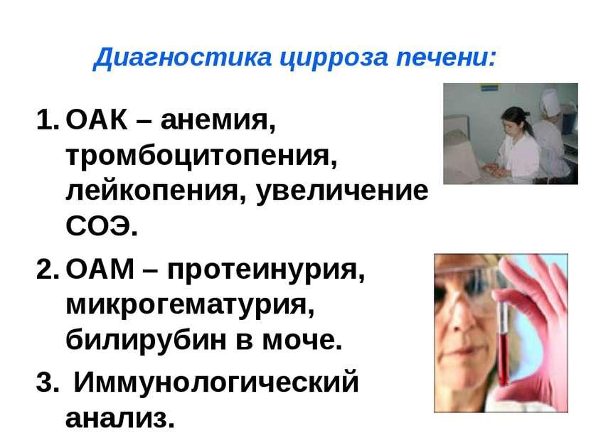 Диагностика цирроза печени: ОАК – анемия, тромбоцитопения, лейкопения, увелич...