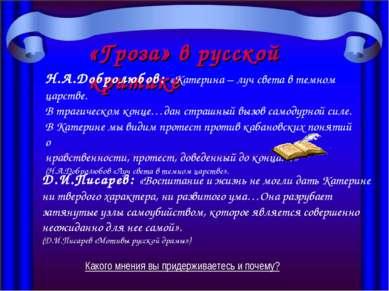 «Гроза» в русской критике Н.А.Добролюбов: «Катерина – луч света в темном царс...