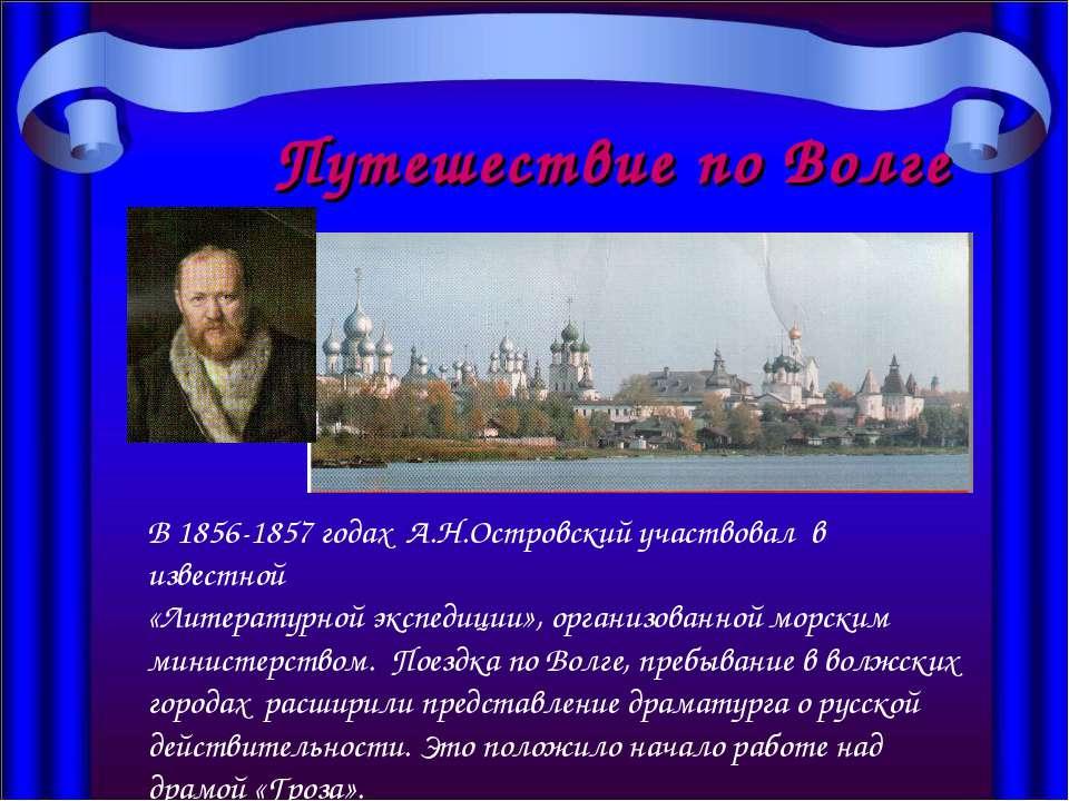 Путешествие по Волге В 1856-1857 годах А.Н.Островский участвовал в известной ...