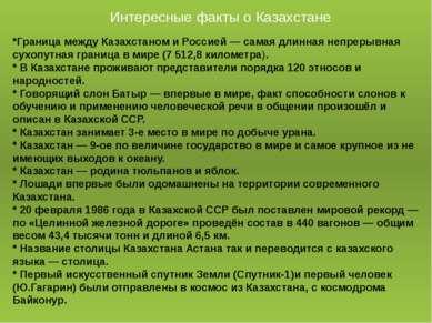 *Граница между Казахстаном и Россией — самая длинная непрерывная сухопутная г...