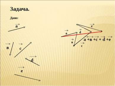 Задача. Дано: а в с d е а +в +с + d +е а в с d e