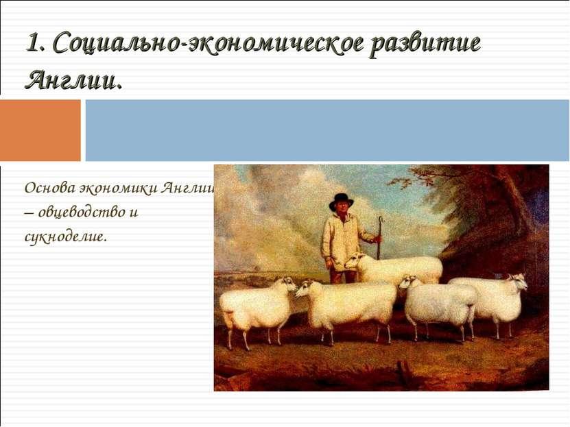 Основа экономики Англии – овцеводство и сукноделие. 1. Социально-экономическо...