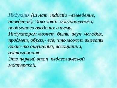 Индукция (из лат. inductio –выведение, наведение). Это этап оригинального, не...