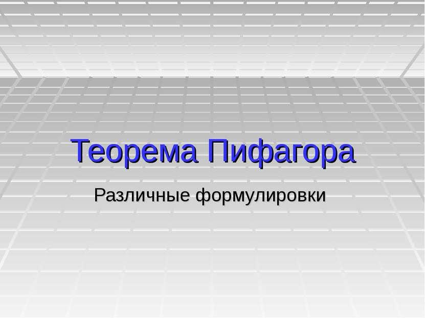 Теорема Пифагора Различные формулировки