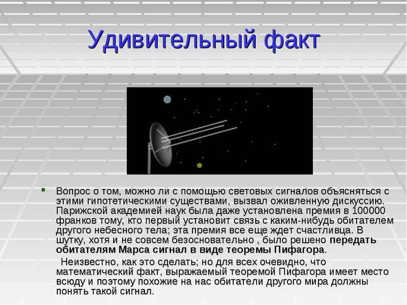 Удивительный факт Вопрос о том, можно ли с помощью световых сигналов объяснят...