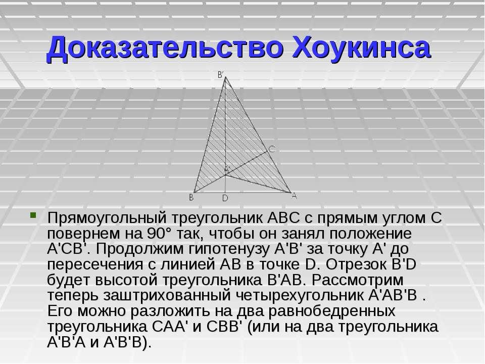 Доказательство Хоукинсa Прямоугольный треугольник ABC с прямым углом C поверн...
