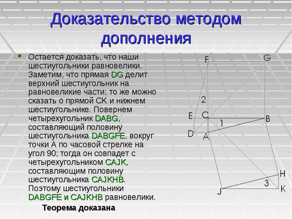 Доказательство методом дополнения Остается доказать, что наши шестиугольники ...