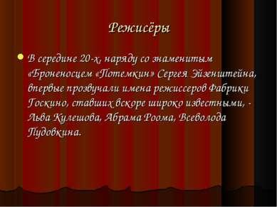 Режисёры В середине 20-х, наряду со знаменитым «Броненосцем «Потемкин» Сергея...