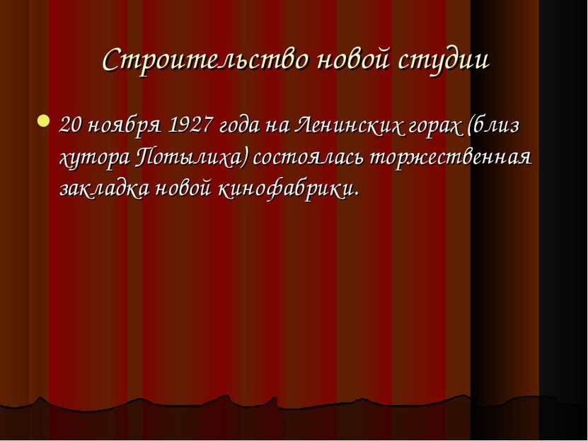 Строительство новой студии 20 ноября 1927 года на Ленинских горах (близ хутор...