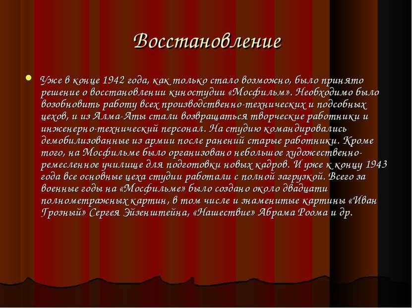 Восстановление Уже в конце 1942 года, как только стало возможно, было принято...