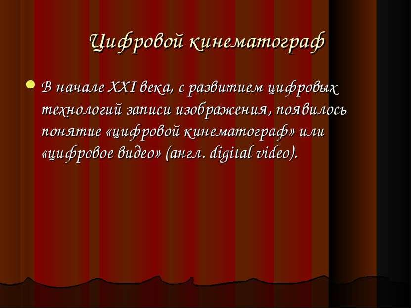 Цифровой кинематограф В начале XXI века, с развитием цифровых технологий запи...