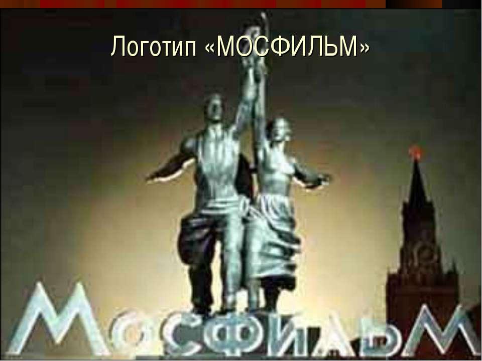 Логотип «МОСФИЛЬМ»