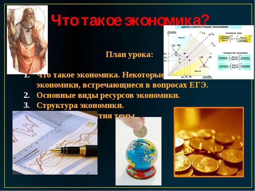 Что такое экономика? План урока: Что такое экономика. Некоторые понятия эконо...