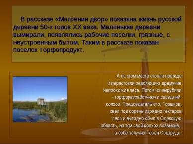 В рассказе «Матренин двор» показана жизнь русской деревни 50-х годов ХХ века....