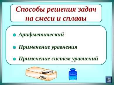 Способы решения задач на смеси и сплавы