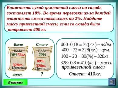 Влажность сухой цементной смеси на складе составляет 18%. Во время перевозки ...