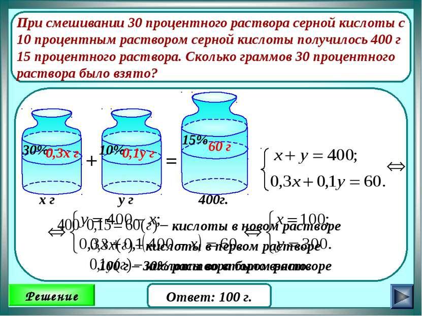 При смешивании 30 процентного раствора серной кислоты с 10 процентным раствор...