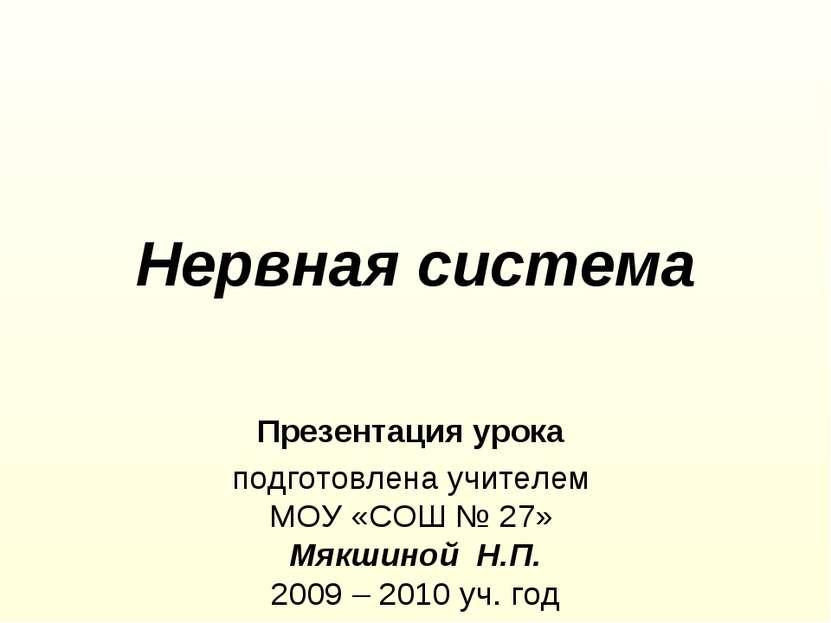 Нервная система Презентация урока подготовлена учителем МОУ «СОШ № 27» Мякшин...