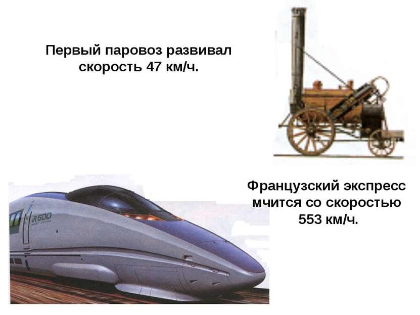 Первый паровоз развивал скорость 47 км/ч. Французский экспресс мчится со скор...