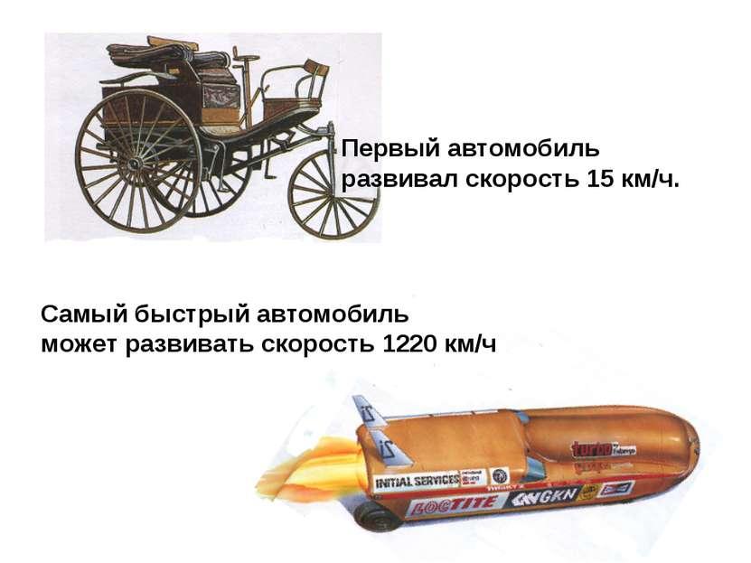 Первый автомобиль развивал скорость 15 км/ч. Самый быстрый автомобиль может р...