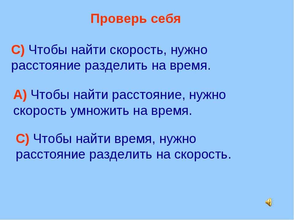 Проверь себя С) Чтобы найти скорость, нужно расстояние разделить на время. А)...