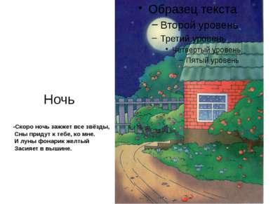Ночь -Скоро ночь зажжет все звёзды, Сны придут к тебе, ко мне. И луны фонарик...