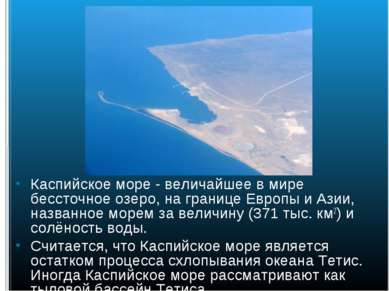 Каспийское море - величайшее в мире бессточное озеро, на границе Европы и Ази...