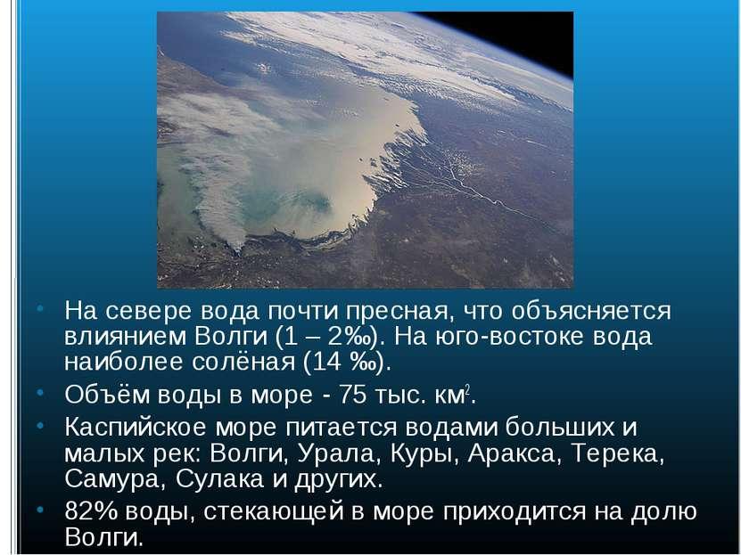 На севере вода почти пресная, что объясняется влиянием Волги (1 – 2‰). На юго...