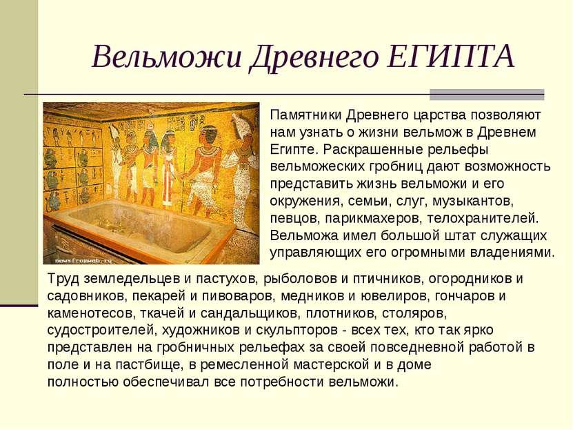 Вельможи Древнего ЕГИПТА Памятники Древнего царства позволяют нам узнать о жи...