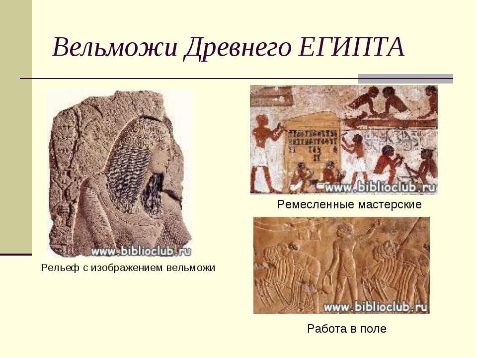 Вельможи Древнего ЕГИПТА Рельеф с изображением вельможи Ремесленные мастерски...