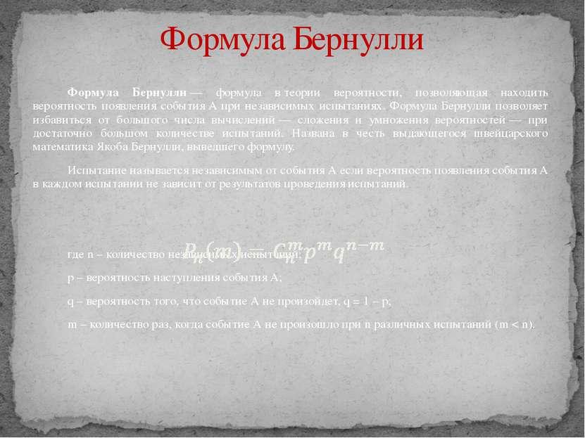 Формула Бернулли— формула втеории вероятности, позволяющая находить вероятн...