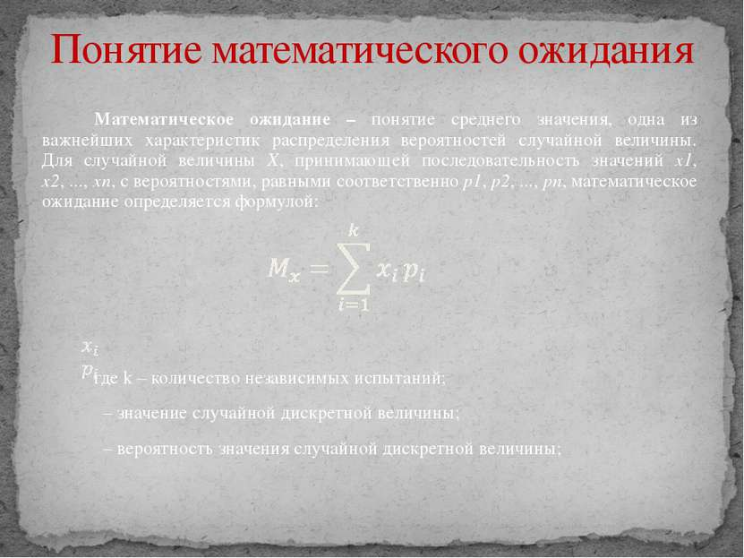 Математическое ожидание – понятие среднего значения, одна из важнейших характ...