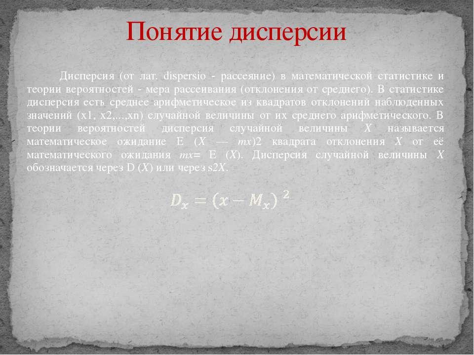 Дисперсия (от лат. dispersio - рассеяние) в математической статистике и теори...
