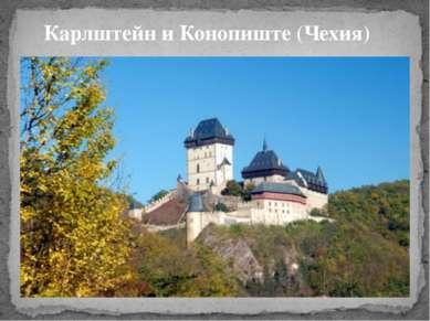Карлштейн и Конопиште (Чехия)