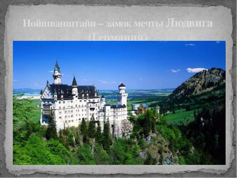 Нойшванштайн – замок мечты Людвига (Германия)