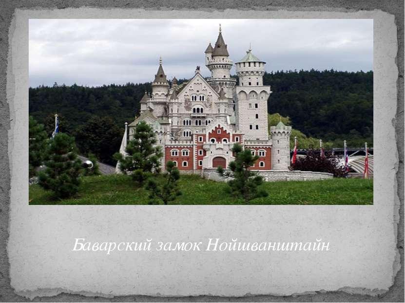 Баварский замок Нойшванштайн