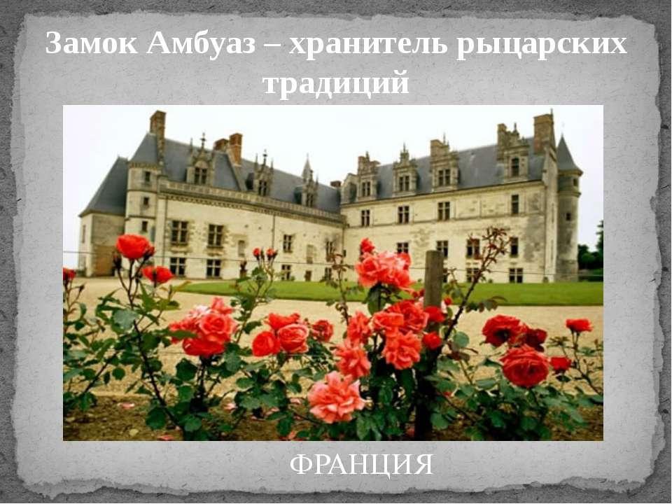 Замок Амбуаз – хранитель рыцарских традиций ФРАНЦИЯ