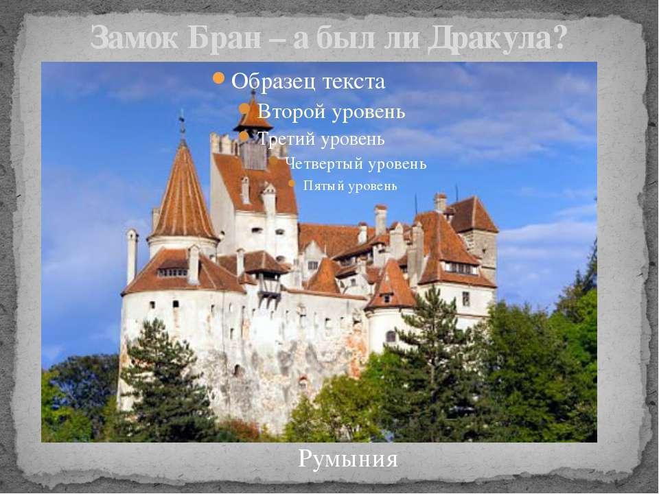 Замок Бран – а был ли Дракула? Румыния