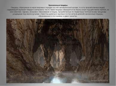 Эрозионные пещеры Пещеры, образуемые в нерастворимых породах за счёт механиче...